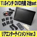 2台セット リアモニター最大級11.6インチ 高輝度LEDバックライト 広視野角パネル DVD内蔵 リアエンターテインメントシステム ver.3 安心の1年保証