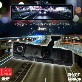 ドライブレコーダー ミラー型 インナーミラー スマートルームミラー 1年保証 前後 2カメラ 広角 交通事故 記録 あおり防止 接触事故 ドラレコ ノイズ対策済 衝撃録画 駐車監視対応 GPS搭載 フルHD【SH1 BIG GPS】
