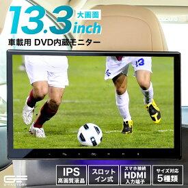 DVD プレイヤー 車載用 13.3インチ 大画面 高画質 DVD内蔵 モニター 1台 車用 後部座席 DVD ポータブル 車載 IPS液晶 フルHD 簡単取付 HDMI スマホ対応 USB microSD LEDバックライト リモコン リアモニター 当社1年保証