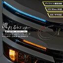 シーケンシャルウインカー 流れるウインカー LED テープライト 12V 60センチ 96連 2本入り シリコン 薄型 切断可能 防…