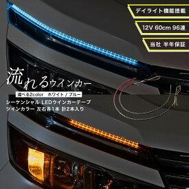 シーケンシャルウインカー 流れるウインカー LED テープライト 12V 60センチ 96連 2本入り シリコン 薄型 切断可能 防水 オレンジ アンバー ホワイト ブルー デイライト 側面発光 簡単取付 保証半年 ポスト投函 送料無料