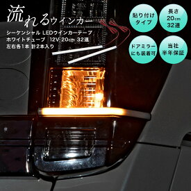 シーケンシャルウインカー 流れるウインカー LED テープライト 12V 20センチ 32連 2本入り ホワイトチューブ 防水 オレンジ アンバー 簡単取付 保証半年 ポスト投函 送料無料
