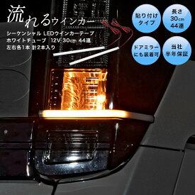 シーケンシャルウインカー 流れるウインカー LED テープライト 12V 30センチ 44連 2本入り ホワイトチューブ 防水 オレンジ アンバー 簡単取付 保証半年 ポスト投函 送料無料