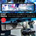 ドライブレコーダー ミラー型 インナーミラー スマートルームミラー 1年保証 前後 2カメラ フロントカメラ リアカメラ…
