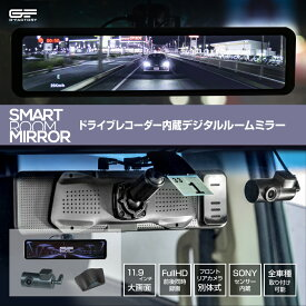 ドライブレコーダー ミラー型 インナーミラー スマートルームミラー 1年保証 前後 2カメラ フロントカメラ リアカメラ 広角 交通事故 記録 あおり防止 接触事故 ドラレコ ノイズ対策済 衝撃録画 駐車監視対応 フルHD【SH2】