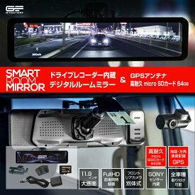 ドライブレコーダー ミラー型 インナーミラー スマートルームミラー 1年保証 前後 2カメラ フロントカメラ リアカメラ 広角 交通事故 記録 あおり防止 接触事故 ドラレコ ノイズ対策済 衝撃録画 駐車監視対応 フルHD【SH2 GPS+SDカード】
