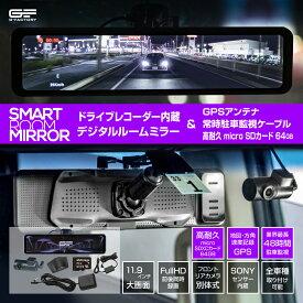 ドライブレコーダー ミラー型 インナーミラー スマートルームミラー 1年保証 前後 2カメラ フロントカメラ リアカメラ 広角 交通事故 記録 あおり防止 接触事故 ドラレコ ノイズ対策済 衝撃録画 駐車監視対応 フルHD【SH2 GPS+常時駐車監視ケーブル+SDカード】