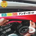 ガリガリ ガリ傷防止 アンダーガード 傷隠し キズ隠し 軟質PVC製 ガリ傷から守る 車種問わず装着可能 コンビニ受取対…