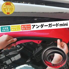 ガリガリ ガリ傷防止 アンダーガード mini 傷隠し キズ隠し 軟質PVC製 ガリ傷から守る 車種問わず装着可能 コンビニ受取対応商品 送料無料 リアスポイラー リップスポイラー アンダープロテクター エアロガード
