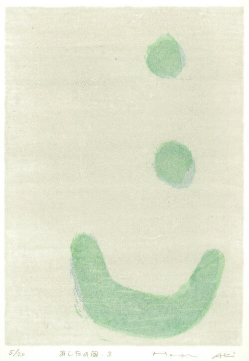 安芸真奈、あしたの風・3、版画/木版画