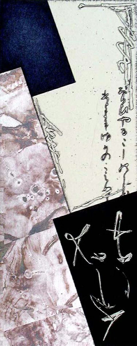 中澤愼一、Reunion14、版画/銅版画、虹彩箔(淡色)