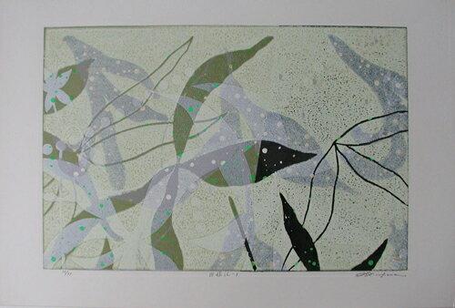白駒一樹、回遊記-1、版画/油性木版シルクスクリーン
