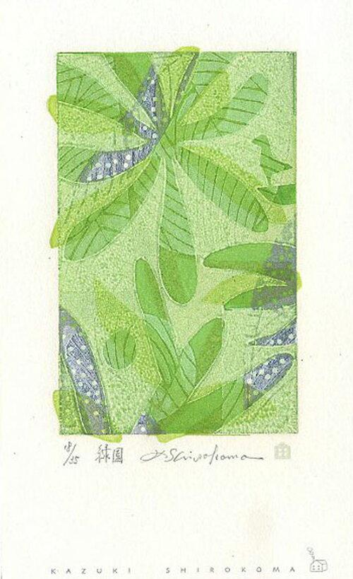 白駒一樹、緑園、版画/油性木版