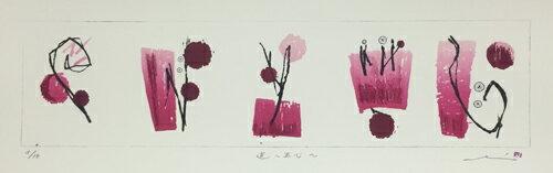 【インテリアアート】版画/リトグラフ・ドライポイント鳴海伸一道〜五心〜版画送料無料