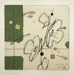 版画/ドライポイント・コラージュ(箔・和紙)鳴海伸一山里の風・優(緑)