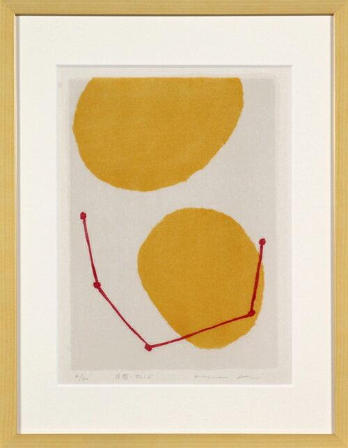 版画/木版画安芸真奈浮遊-オレンジ現代アート抽象送料無料※この商品を大幅値引き表示している偽サイトがありますのでご注意下さい。