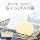 《クーポンあり》ルミナスホワイトソープ3個セット シミ消し石鹸 シミ シミ取り ホワイトニングソープ 医薬部外品 薬…