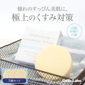 《メーカー直販》ルミナスホワイトソープ3個セット シミ消し石鹸 シミ シミ取り ホワイトニングソープ 医薬部外品 薬用 そばかす シミ対策 シミ予防 美白 くすみ 隠れシミ せっけん すっぴん 美肌 ヒアルロン酸 プラセンタ