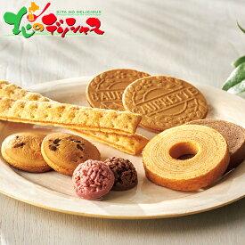 スイーツアソート+S ZSA-302021 ギフト 贈り物 贈答 お祝い お礼 お返し プレゼント 内祝い 結婚祝い 出産祝い お見舞い 快気祝い 誕生日 記念日 洋菓子 菓子 クッキー スイーツ 人気 おすすめ 北海道 送料無料 お取り寄せ