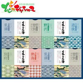 日本の名湯オリジナルギフトセット CMOG-302021 ギフト 贈り物 贈答 お祝い お礼 お返し プレゼント 内祝い 結婚祝い 出産祝い お見舞い 快気祝い 誕生日 記念日 風呂 お風呂 入浴剤 人気 おすすめ 北海道 送料無料 お取り寄せ