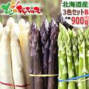 【予約】北海道産アスパラ3色セットB900g(L-2L)食べ比べ詰め合わせグリーンホワイトパープル北海道アスパラアスパラアスパラガス野菜春野菜北海道グルメ送料込みお取り寄せ