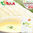 【メール便/送料無料】南幌町明るい農村ネットワーク ピュアホワイトスープ 2箱セット 北海道産 白いとうもろこし ス…