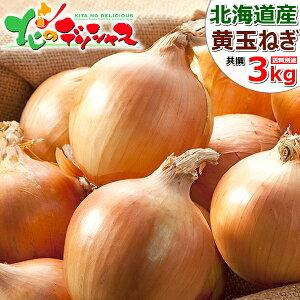 ■北海道グルメ - 北のデリシャス ◆北海道 野菜 【2021年度 出荷中】玉ねぎ 【2021年度 出荷中】札幌黄(さっぽろき)