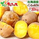 【出荷中】北海道産 じゃがいも ひと口 インカのめざめ 10kg (JA共撰/S-SSサイズ) インカの目覚め 自宅用 人気 ジャガイモ 馬鈴薯 越冬…
