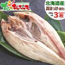 干物 北海道 礼文島産 真ほっけ魚醤干し 3枚 (開き/特大 1枚 460g/ピチピチ造り/冷凍品) 海鮮 同梱 夏ギフト 御中元 …