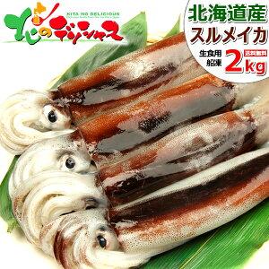 北海道グルメ 北海道直送 送料込み 日本海産 スルメイカ 2kg (生食用/6-7杯入り/船凍品) 海鮮 冬ギフト 春ギフト ギフト 贈り物 ギフト 贈り物 ご馳走 刺身用 いか イカ 真いか 真イカ するめい