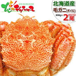 カニ 北海道産 超特大 毛ガニ 2尾セット (姿/約800g×2尾/ボイル済み/冷凍) 父の日ギフト ギフト 贈り物 贈答 プレゼント 内祝い お祝い お礼 お返し かに 蟹 かにみそ 濃厚 毛がに 毛蟹 姿 ボイ