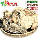 ホタテ 北海道産 殻付き ホタテ&カキセット (帆立/1枚 約230-250g×10枚、牡蠣/1個 約110g-130g×10個/冷蔵品) 活 生…