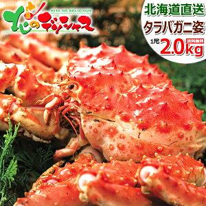北海道グルメ 北海道直送 送料無料 カニ 特大 タラバガニ 1尾 (姿/約2.0kg×1尾/ボイル済み/冷凍品) 寒中見舞い 松の葉 ギフト お礼 お返し 内祝い 贈り物 贈答 プレゼント かに 蟹 たらば蟹 タラ