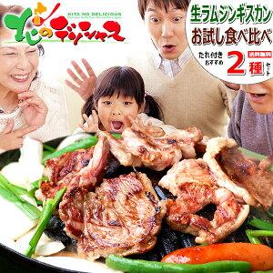 北海道グルメ 北海道直送 送料込み ラム肉 ジンギスカン 生ラム 2種食べ比べ 600g (たれ付き/冷凍品) お試し 自宅用 家庭用 味付き 味付け じんぎすかん ラム肉 羊肉 BBQ 焼肉 焼き肉 人気 北海