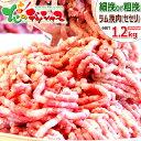 ラム肉 ラム挽き肉 1.2kg (セセリ/200g×6袋/冷凍品) 同梱 自宅用 ひきにく ひき肉 挽肉 ミンチ ミンチ肉 ラム 肉 羊…