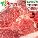 ラム肉 ランプ肉 ブロック 450g (冷凍品) 同梱 自宅用 人気 らんいち 塊肉 ブロック肉 ラムブロック じんぎすかん ラ…