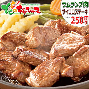 ラム肉 サイコロカットステーキ 250g (ランプ肉/ステーキソース付き/冷凍品) 同梱 自宅用 人気 じんぎすかん ラム 肉 羊肉 BBQ 焼肉 グルメ 北海道 お取り寄せ