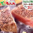 ラム肉 ランプ肉 ステーキ 3枚セット (100g×3/おろしソース付き/冷凍品) 同梱 自宅用 人気 らんいち じんぎすかん ラ…