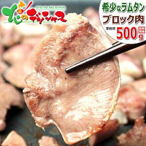 ラム肉 ラムタン ブロック 500g (冷凍品) おうちごはん おうちグルメ 同梱 自宅用 家庭用 特選 舌 タン ラムタンブロック じんぎすかん ジンギスカン ラム 肉 羊肉 BBQ 焼肉 人気 食品 グルメ 北