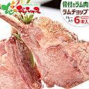 ラム肉 ラムチョップ (6本/400g/トレー入り/冷凍品) 同梱 自宅用 骨付きラム 骨付きラム肉 骨付きラムチョップ ジンギ…