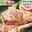 ラム肉 ラムチョップ (6本/400g/簡易パック/冷凍品) ラム ラム肉 肉 羊肉 たれ 骨付きラム 骨付きラム肉 骨付きラムチ…