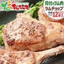 ラム肉 ラムチョップ (12本/800g/簡易パック/冷凍品) 同梱 自宅用 人気 骨付きラム 骨付きラム肉 骨付きラムチョップ …