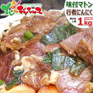 北海道応援 自宅でグルメ 食べて応援 ジンギスカン 味付マトン 行者にんにく入り 1kg (行者ニンニク/冷凍品) 同梱 自宅用 人気 味付き 味付け じんぎすかん マトン マトン肉 肉 羊肉 BBQ 焼肉