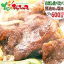 ラム肉 味付ジンギスカン 食べ比べ 600g (醤油味&塩味/ショルダー/1袋300g×2袋/冷凍品) お試し 自宅用 家庭用 味付き…