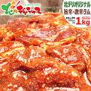 ジンギスカン 激辛 味付ラム 1kg (ショルダー/冷凍品) 自宅用 人気 うま辛 ウマ辛 味付き 味付け ラム ラム肉 肉 羊肉…