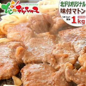 ジンギスカン 味付マトン 1kg (ショルダー/1袋1kg×1袋/冷凍品) 同梱 自宅用 人気 味付き 味付け じんぎすかん マトン マトン肉 肉 羊肉 BBQ 焼肉 グルメ 北海道 お取り寄せ