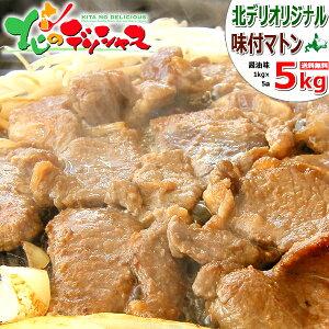 ジンギスカン 味付マトン 5kg (ショルダー/1袋1kg×5袋/冷凍品) 自宅用 人気 味付き 味付け じんぎすかん マトン マトン肉 肉 羊肉 BBQ 焼肉 グルメ 北海道 送料込み お取り寄せ