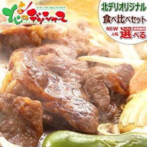 北海道グルメ 北海道直送 送料無料 ラム肉 味付ジンギスカン 食べ比べ 2kg (選べる醤油味or塩味orラムorマトン/ショルダー/冷凍品) お試し 自宅用 家庭用 味付き 味付け じんぎすかん ラム肉 羊