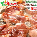 ジンギスカン 味付ラム 5kg (選べる醤油味or塩味/ショルダー/1袋1kg×5袋/冷凍品) 自宅用 人気 味付き 味付け じんぎ…