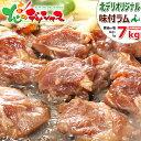 ジンギスカン 味付ラム 7kg (選べる醤油味or塩味/ショルダー/1袋1kg×7袋/冷凍品) 自宅用 人気 味付き 味付け じんぎ…